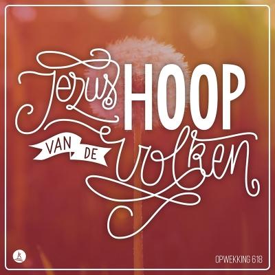 Lied van de maand - Jezus, hoop van de volken